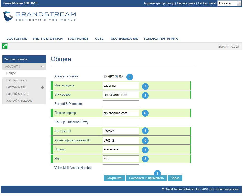 Настройка IP телефона grandstream gxp1610 для работы с оператором zadarma