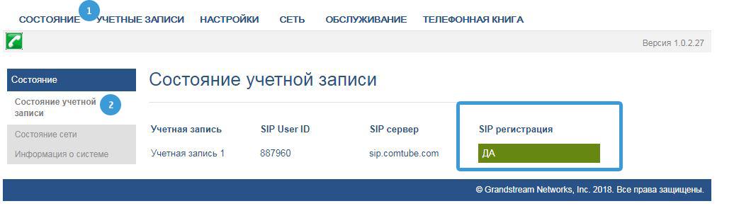 SIP регистрация для телефона grandstream gxp1610 на сервере comtube