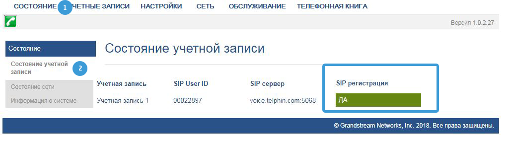 SIP регистрация для телефона grandstream gxp1610 на сервере telphin