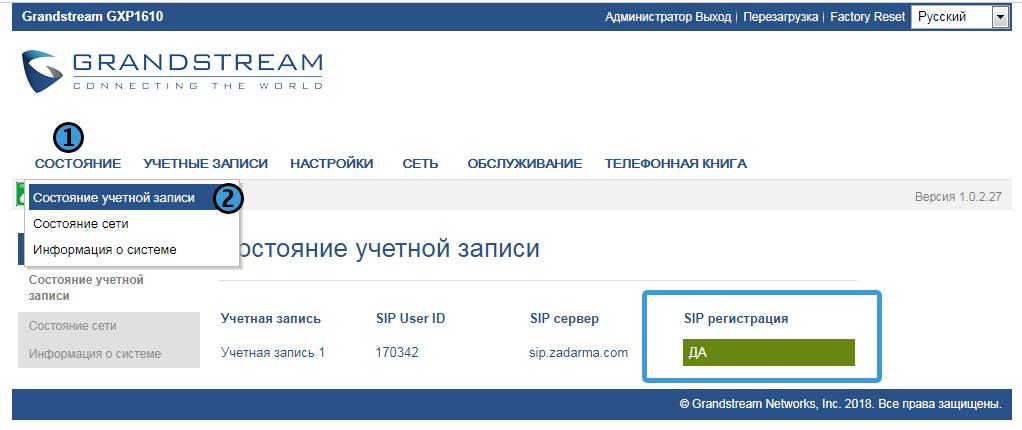 SIP регистрация для телефона grandstream gxp1610 на сервере zadarma