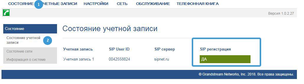SIP регистрация для телефона grandstream gxp1610 на сервере sipnet