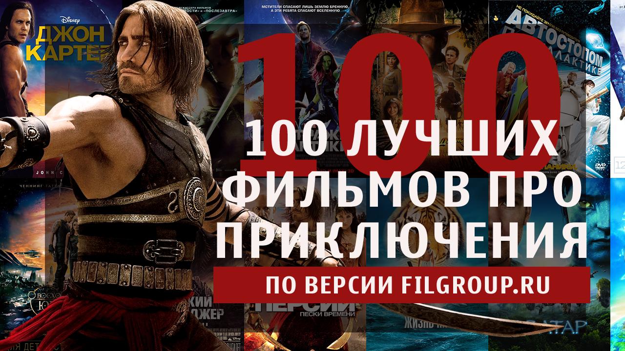 Сто лучших фильмов про приключения
