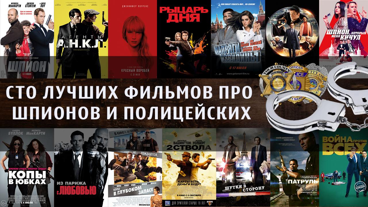 Сто лучших фильмов про шпионов и полицейских