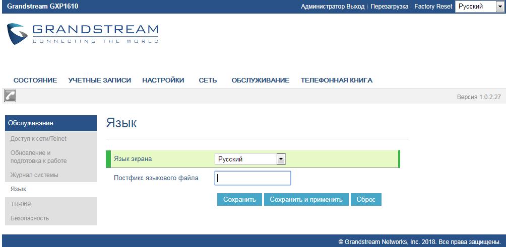 Выбор языка grandstream GXP1610