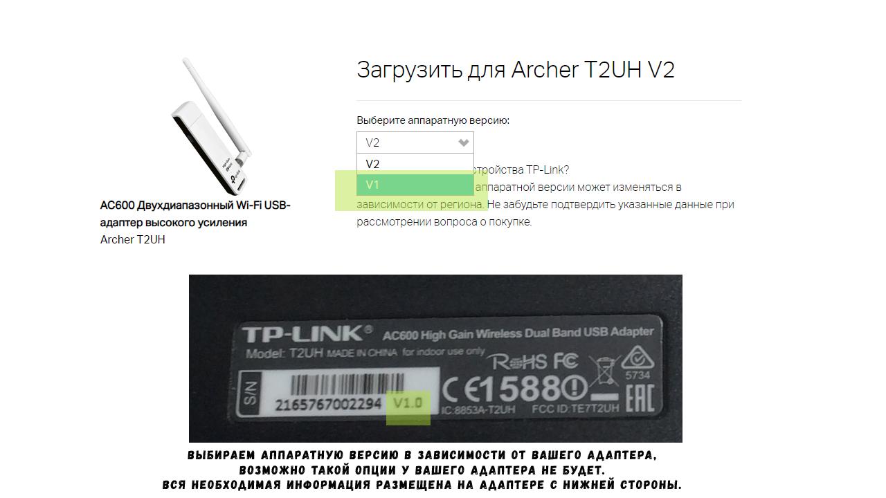 выбор аппаратной версии вашего адаптера wi-fi tp-link