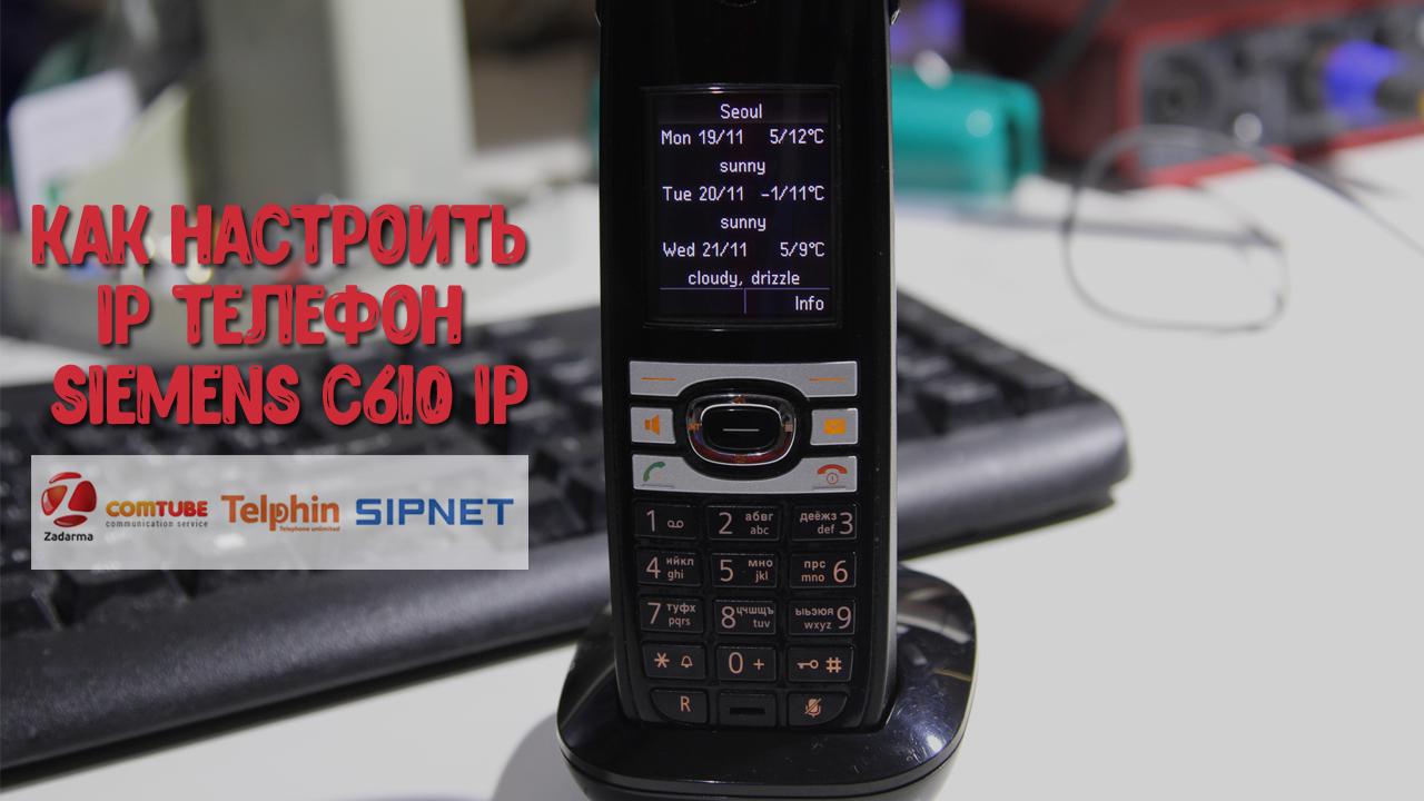 Как настроить ip телефон siemens c610ip