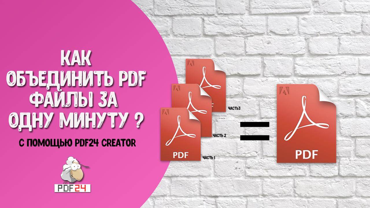 Как объединить pdf файлы за одну минуту