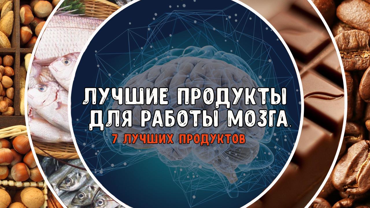 Лучшие продукты для мозга