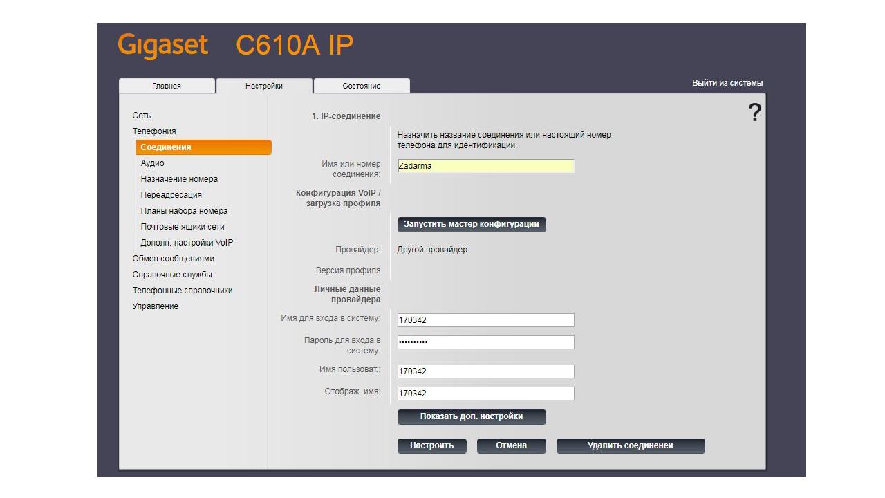 Настройка оператора zadarma для siemens C610IP