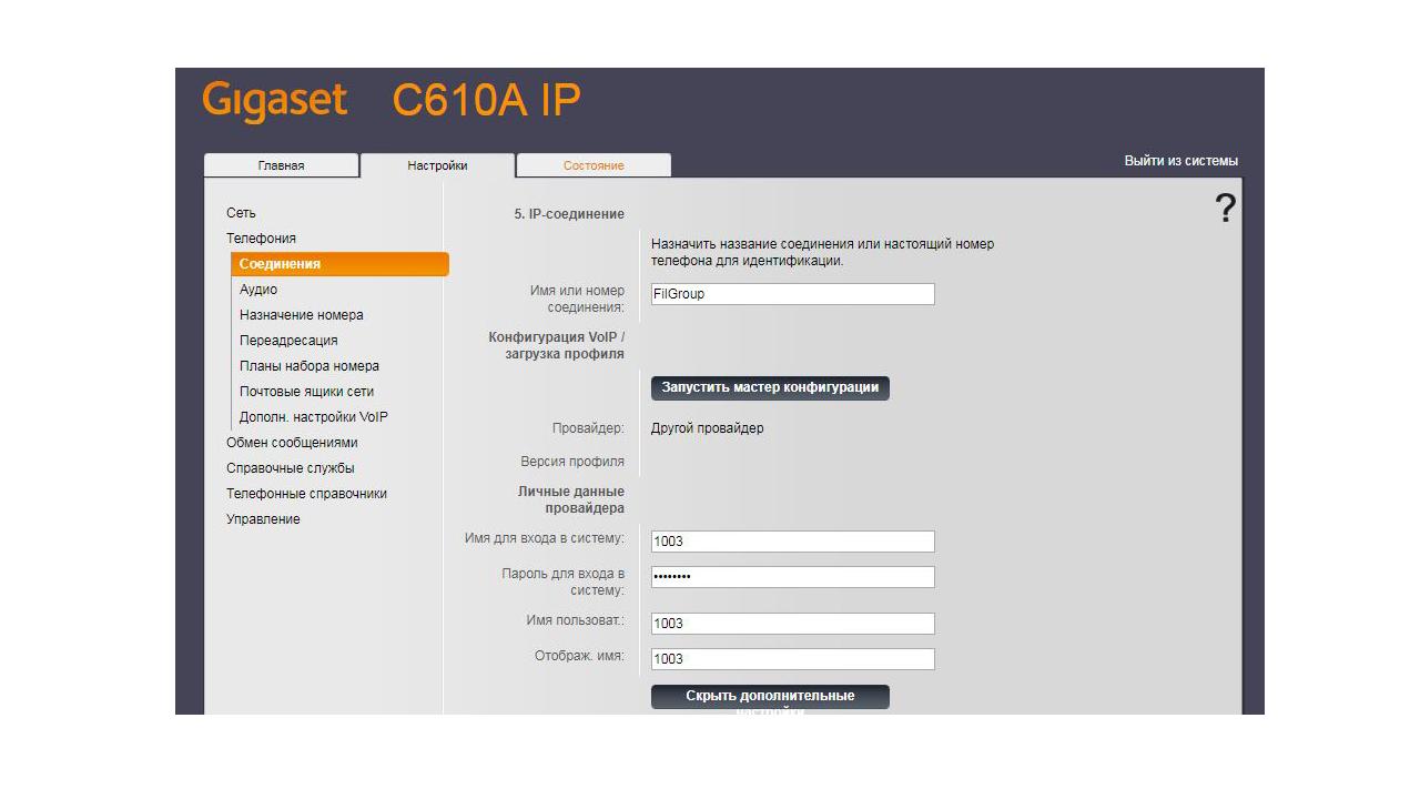 Настройка sip оператора для siemens C610IP