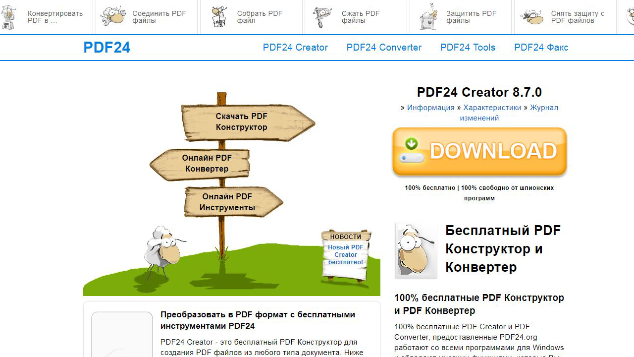 Программа PDF24 Creator