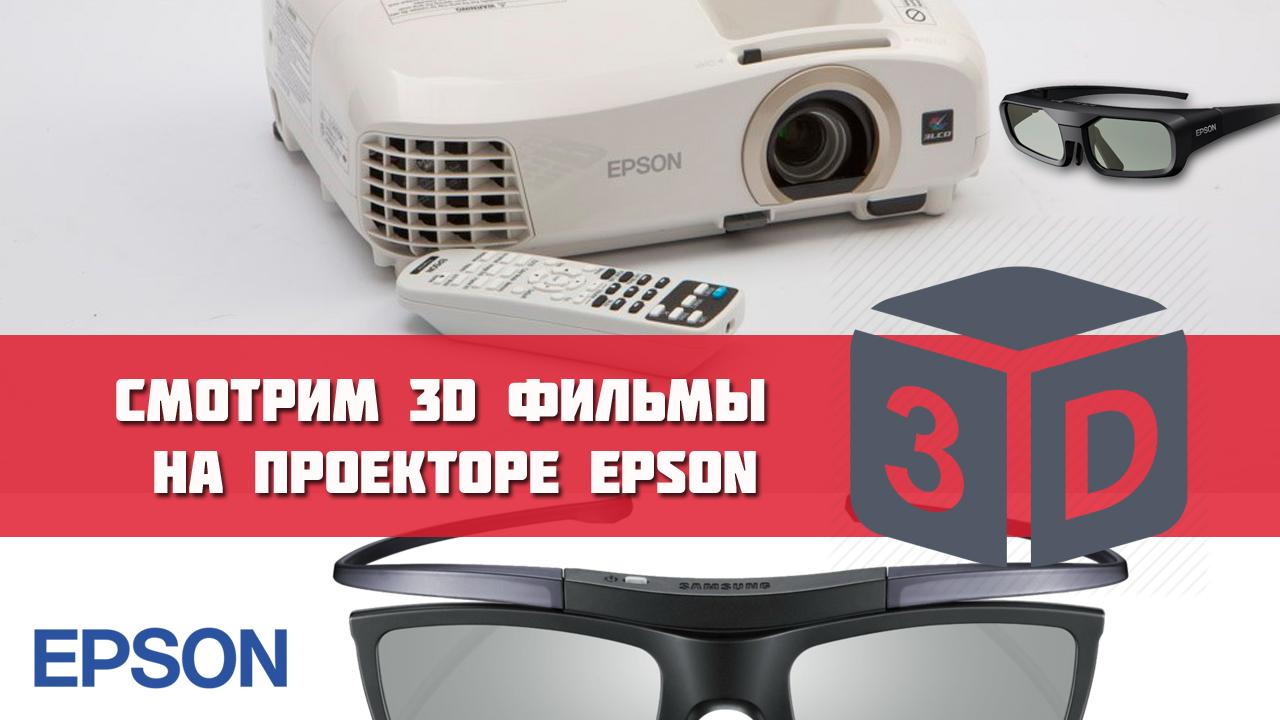 Смотрим 3D на проекторе EPSON