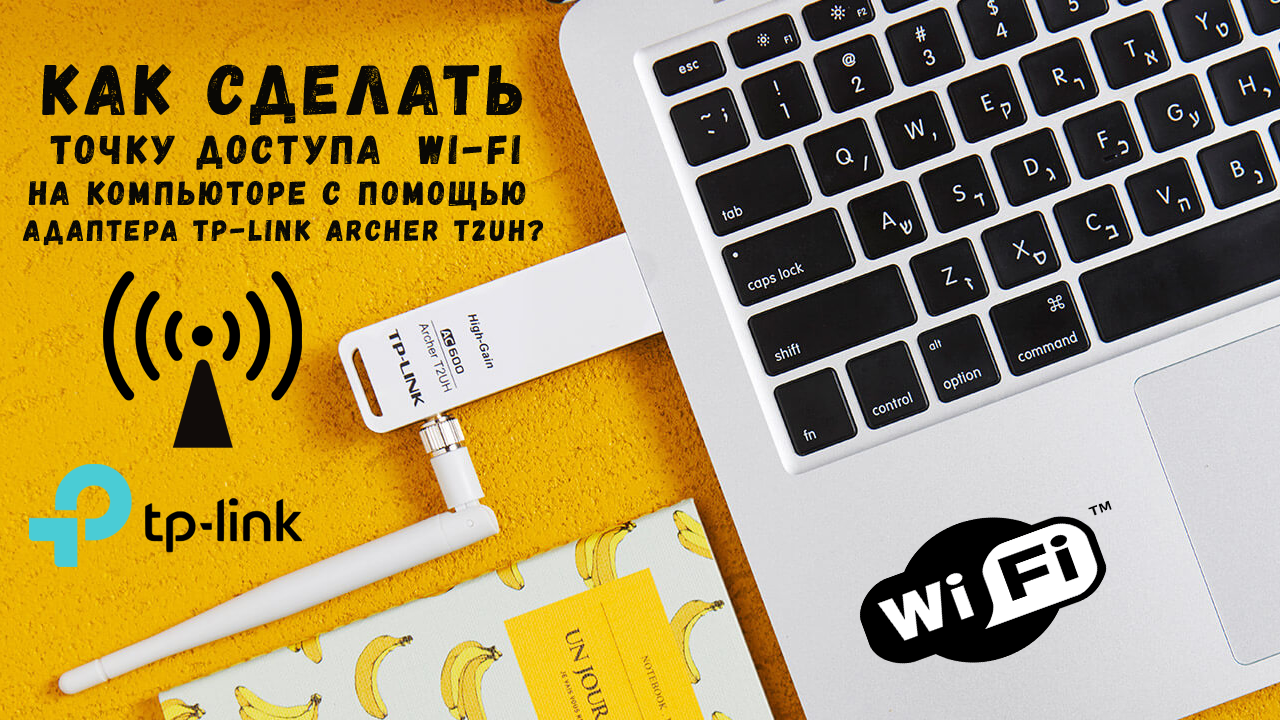 как сделать точку доступа wi-fi