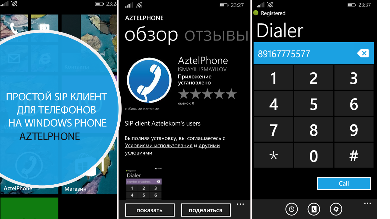 sip клиент для windows phone