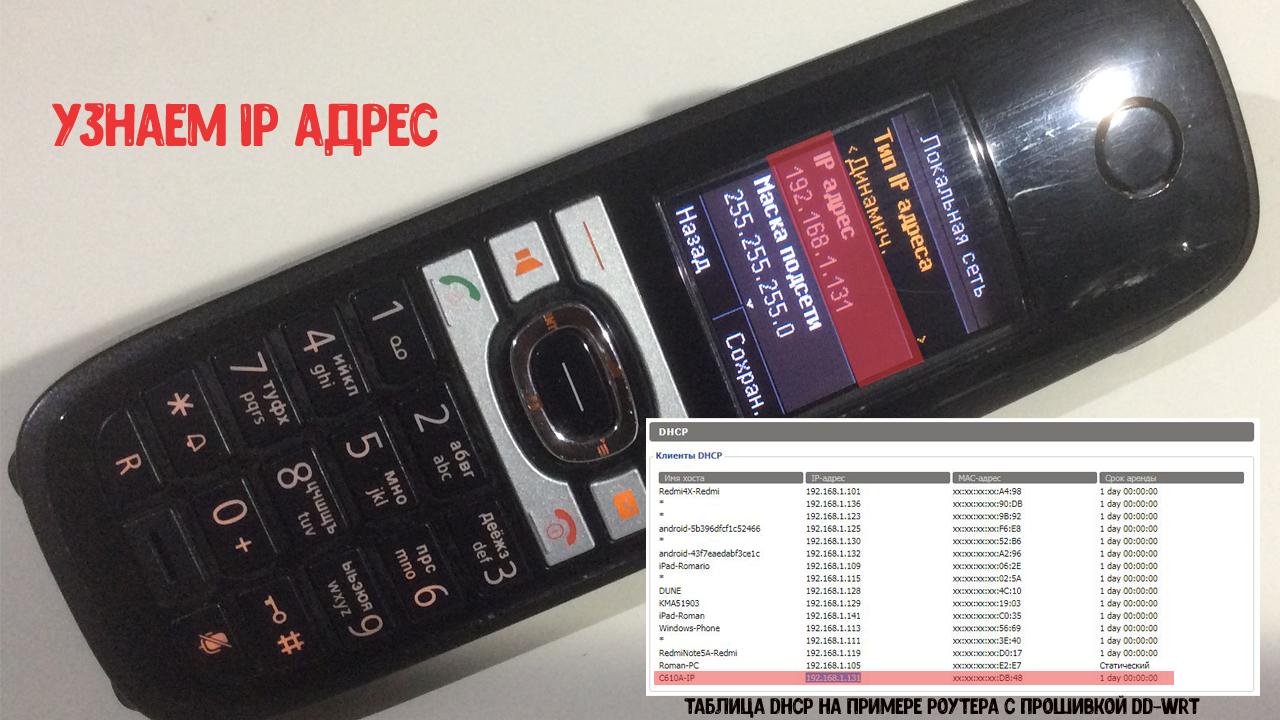 узнаем ip адрес на телефоне gigaset C610IP