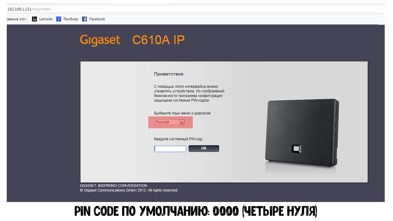 вход в админку телефона gigaset C610IP rus