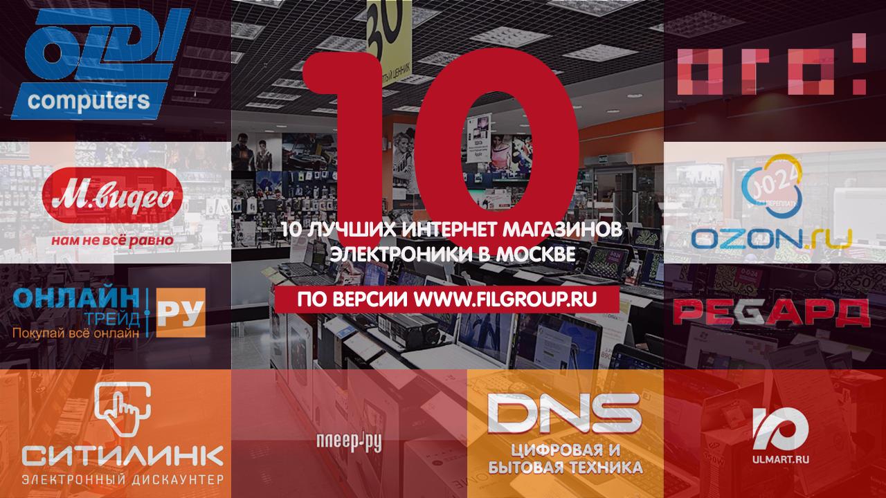 10 лучших интернет магазинов электроники в Москв
