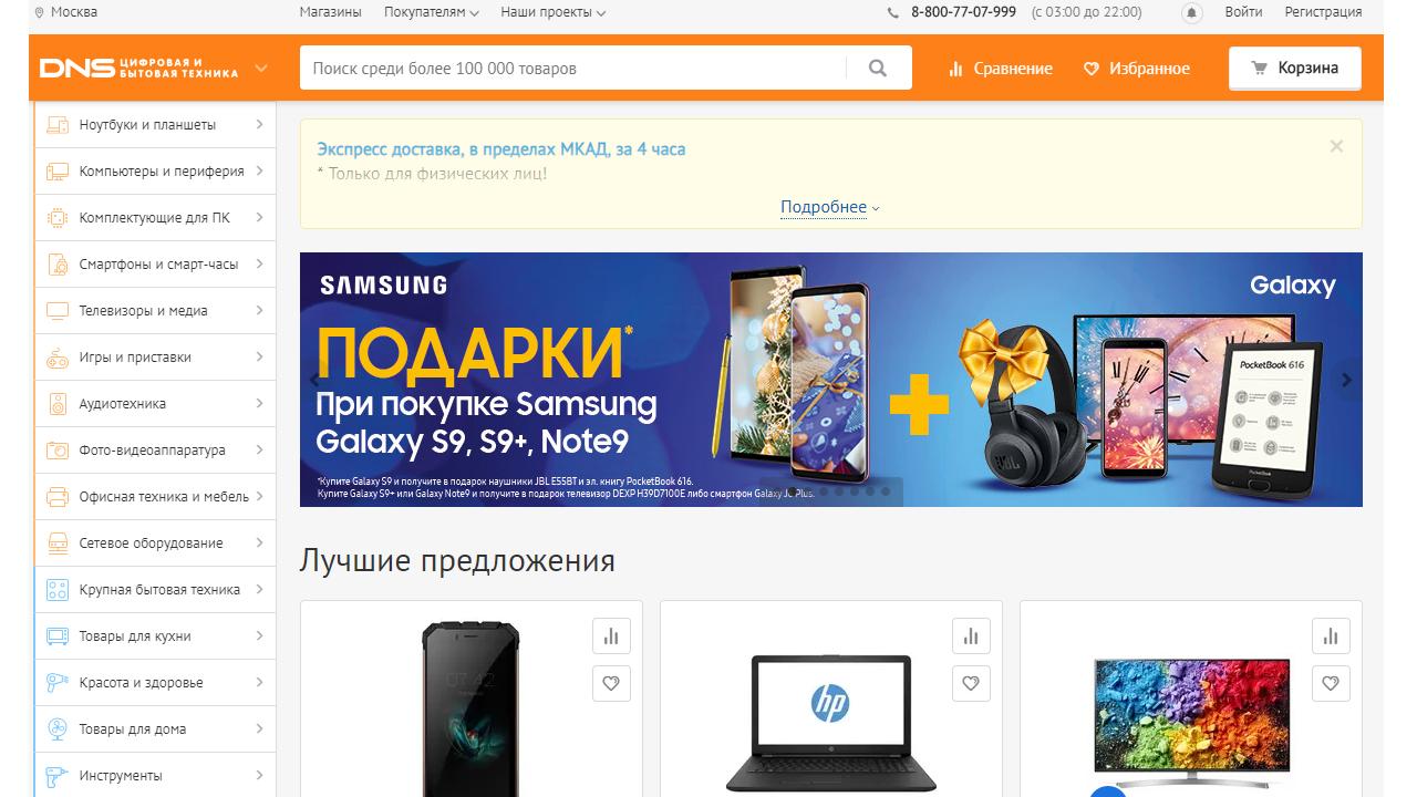 DNS интернет магазин