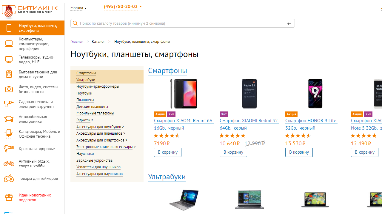 Ситилинк интернет магазин