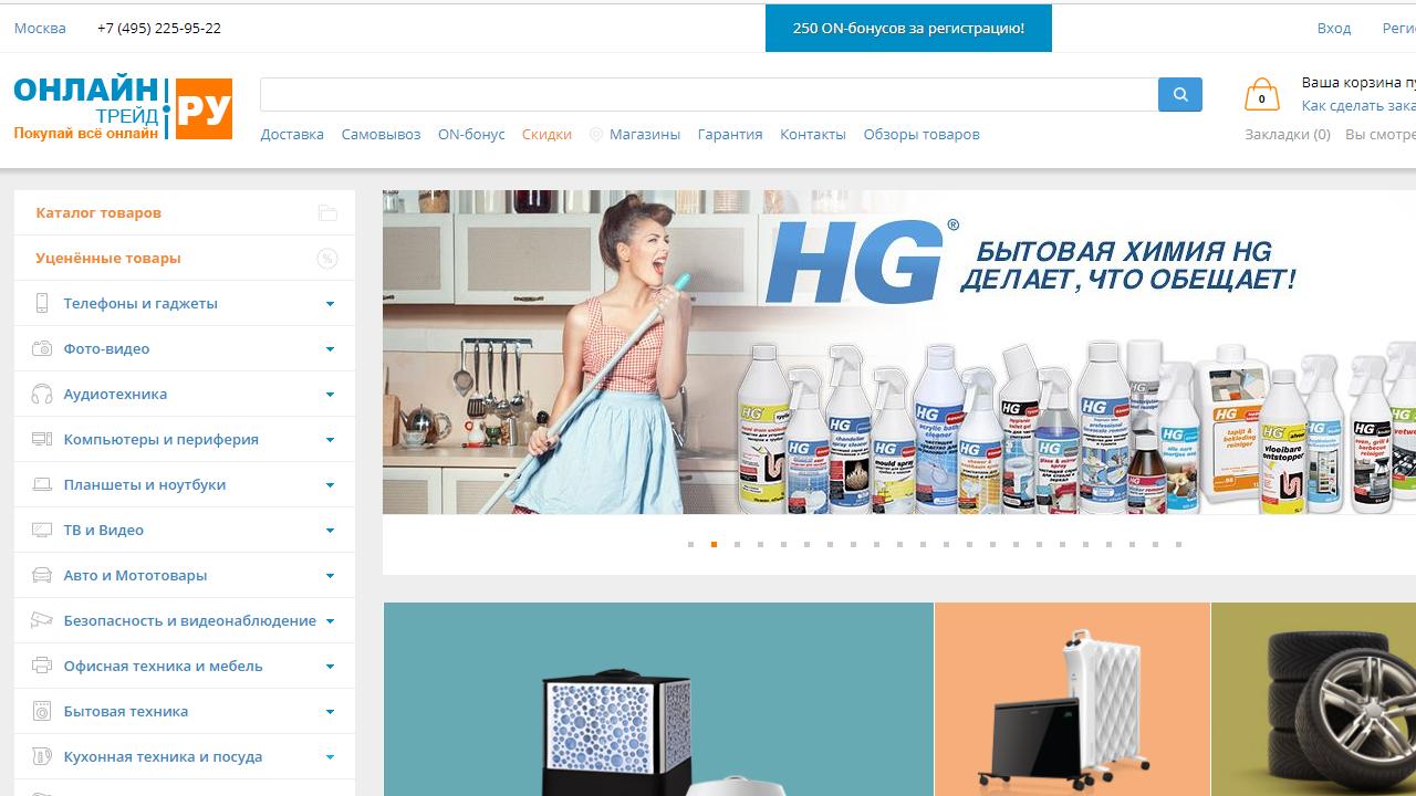 интернет магазин онлайн трейд