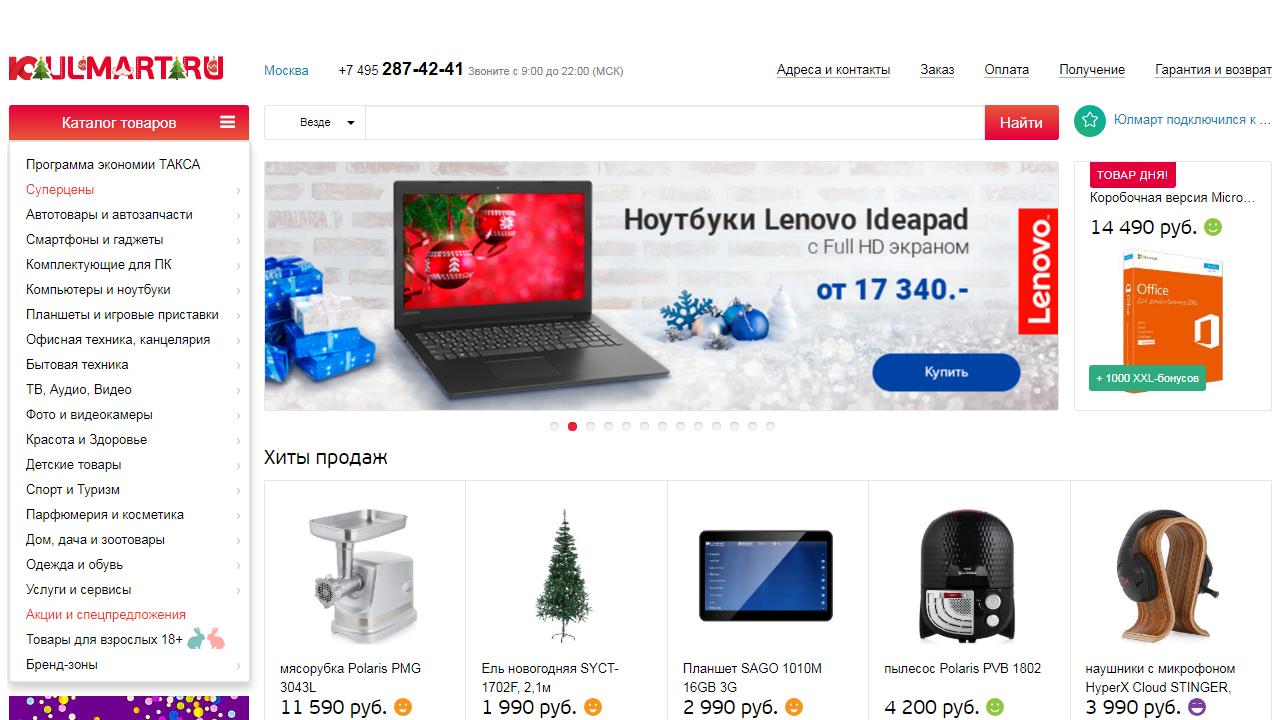 интернет магазин юлмарт