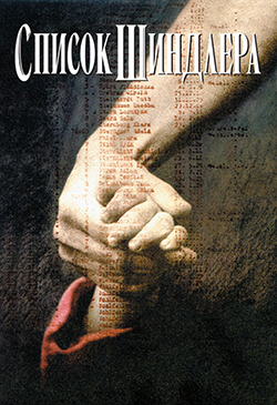 Фильм про спасения евреев