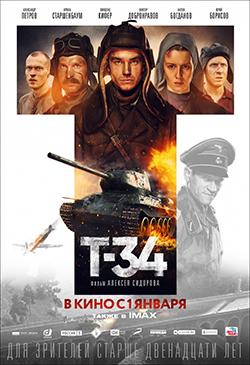 Фильм про советский танк Т 34