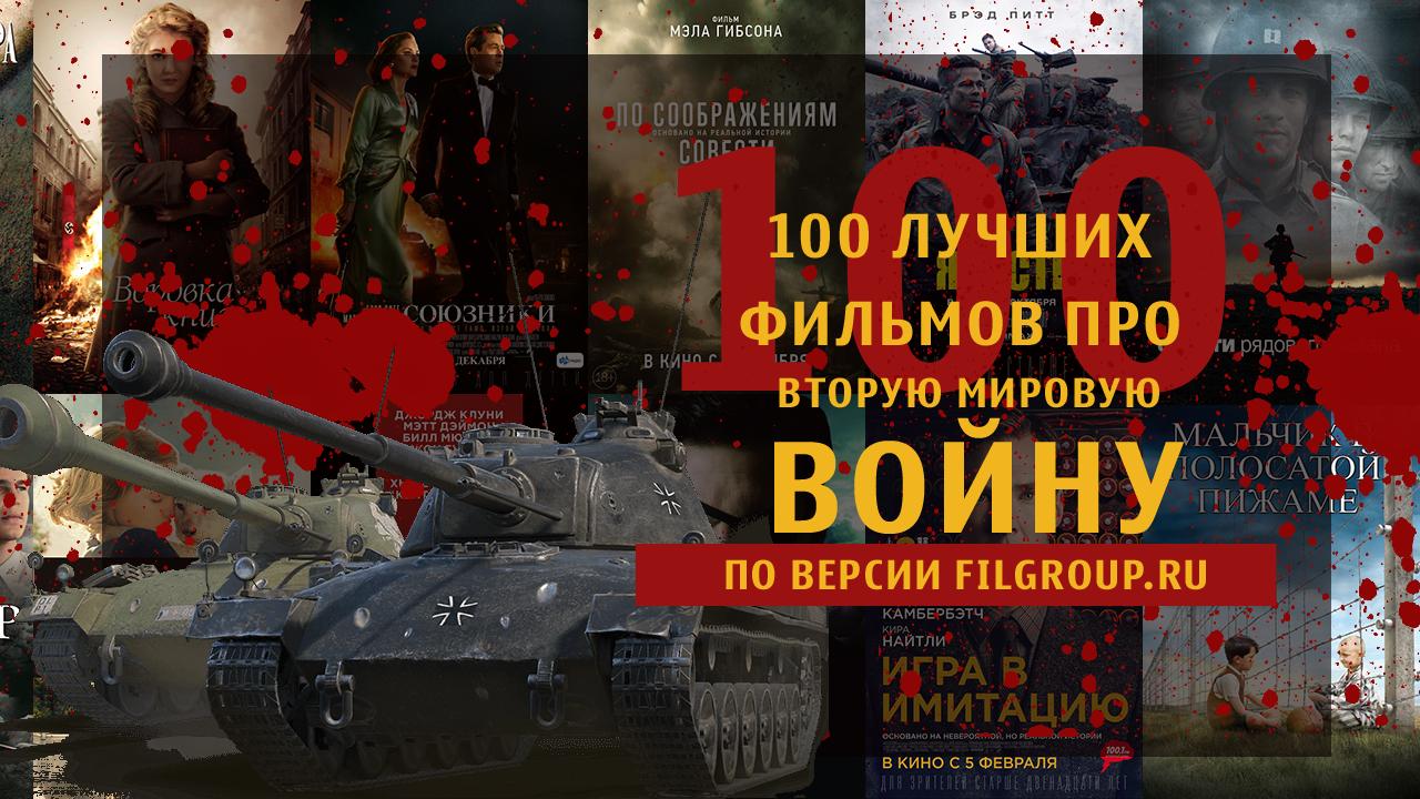 100 лучших фильмов про вторую мировую войну