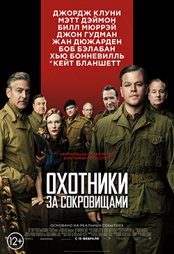 Фильм про сокровища второй мировой войны