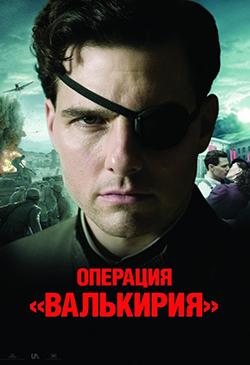 Фильм про уничтожения Гитлера