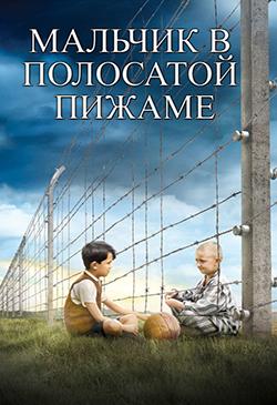 Фильм про дружбу еврейского и нацистского мальчика