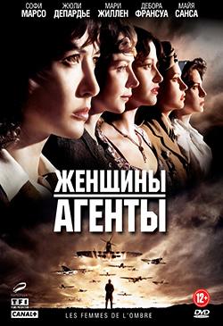 Фильмы про женщин во второй мировой войне