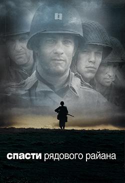 Фильм про спасения человека во второй мирой войне