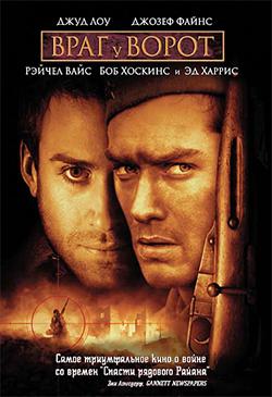 Фильмы про снайперов второй мировой войны