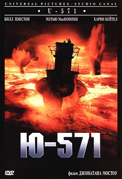 Фильмы про подводников второй мировой войны