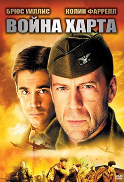 Фильмы про вторую мировую войну