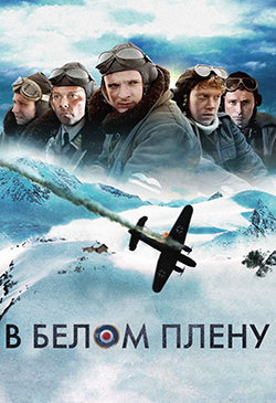 Фильмы про истребители второй мировой войны