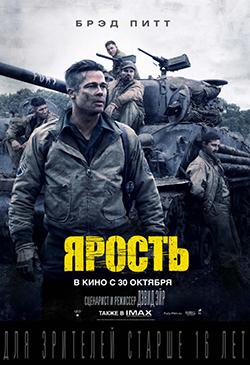 Фильм про танковые сражения во второй мировой войне