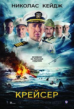 Фильм про корабли во второй мировой войне