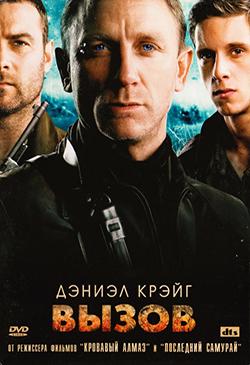 Фильм про сопративление фашистскому режиму