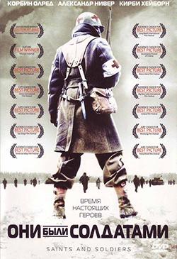 Фильм про героев второй мировой