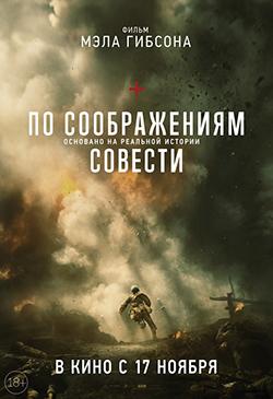 Фильм про вторую мировую войну