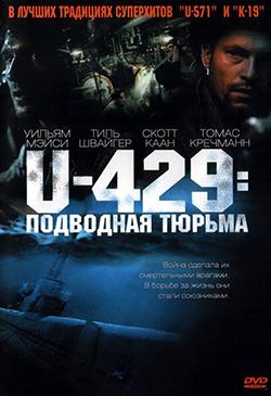 Фильм про подводников во второй мировой войне