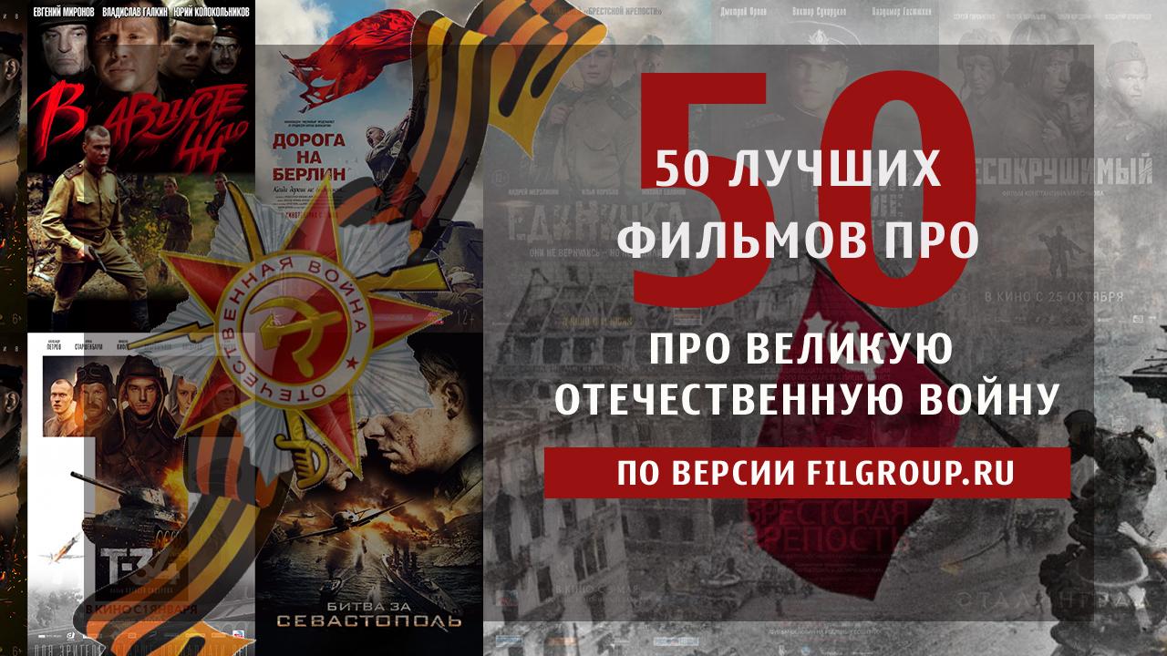 50 лучших фильмов о великой отечественной войне