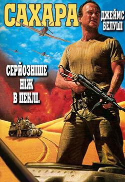 Художественные фильмы про вторую мировую войну