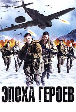 Фильмы про героев второй мировой войны