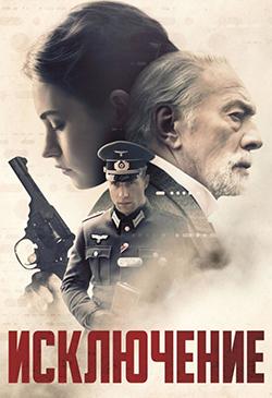 Фильм про нацистов