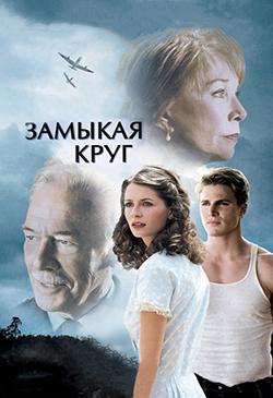 Фильм про историю любви второй мировой войны