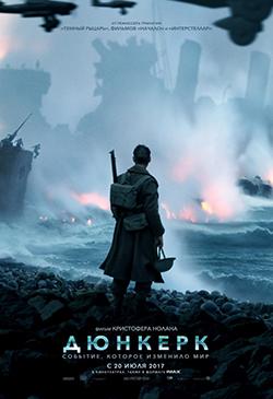 Дюнкерская операция во второй мировой войне