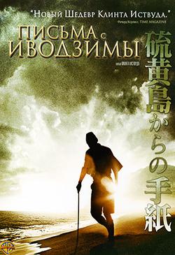 Фильм про битву при Иводзиме
